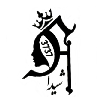 اشعار شریفه محسنی «شیدا»