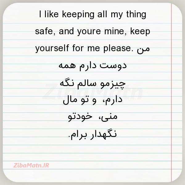 عکس نوشته I like keeping all my thing sa