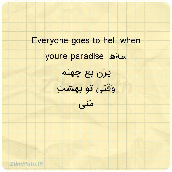 عکس نوشته Everyone goes to hell when you