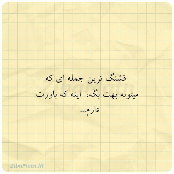 عکس نوشته  قشنگ ترین جملہ ای ڪہ میت