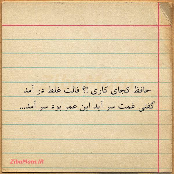 عکس نوشته  حافظ کجای کاری ؟ فالت