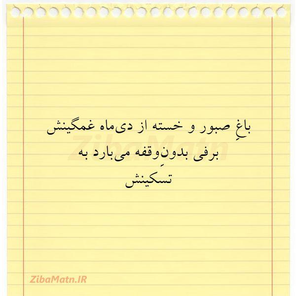 عکس نوشته  باغِ صبور و خسته از دیماه غ