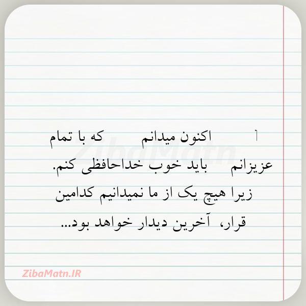 عکس نوشته    اکنون می