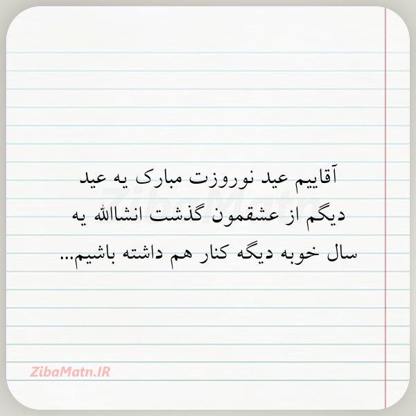 عکس نوشته آقاییم عید نوروزت مبارک یه ع