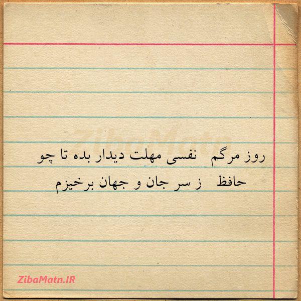 عکس نوشته روز مرگم نفسی مهلت دیدار