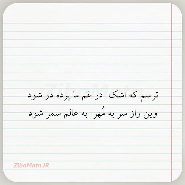 عکس نوشته ترسم که اشک در غم ما پرده