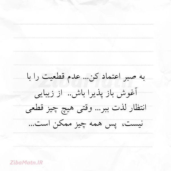 عکس نوشته به صبر اعتماد کن عدم قط