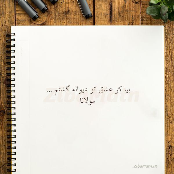 عکس نوشته بیا کز عشق تو دیوانه گشتم