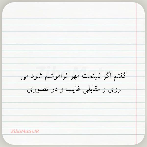 عکس نوشته گفتم اگر نبینمت مهر فراموشم