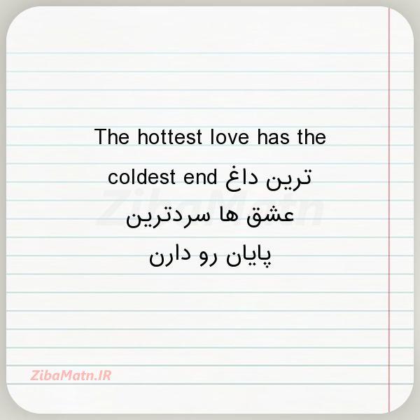 عکس نوشته انگلیسی The hottest love has the co
