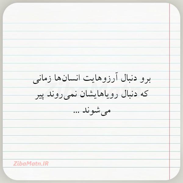 عکس نوشته برو دنبال آرزوهایت انسانها