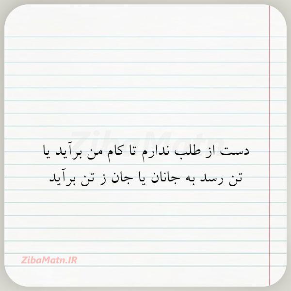 عکس نوشته دست از طلب ندارم تا کام من