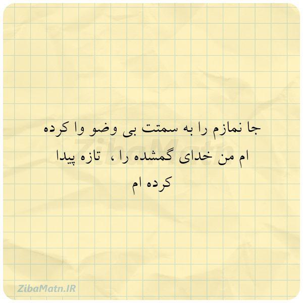 عکس نوشته جا نمازم را به سمتت بی وضو