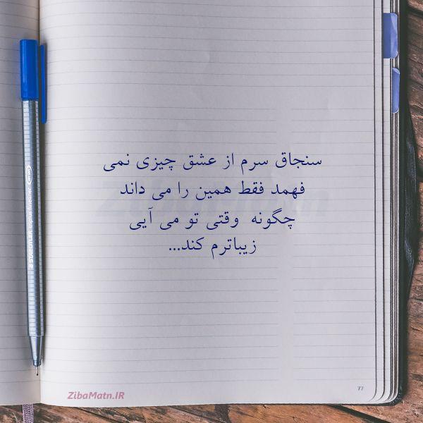 عکس نوشته سنجاق سرم از عشق چیزی نمی فهمد