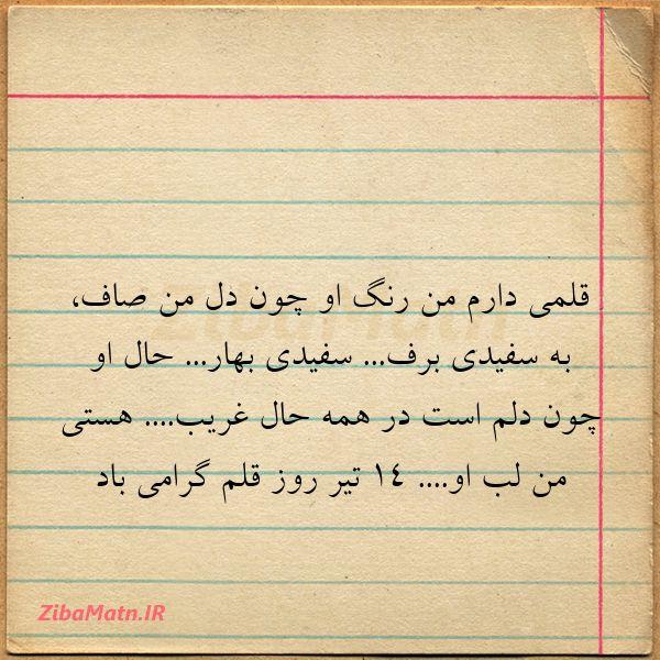 عکس نوشته قلمی دارم منرنگ او چون دل من ص