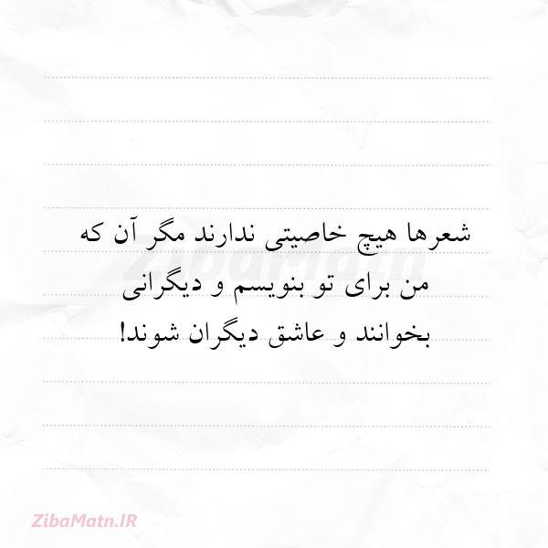 عکس نوشته شعرها هیچ خاصیتی ندارندمگر آن