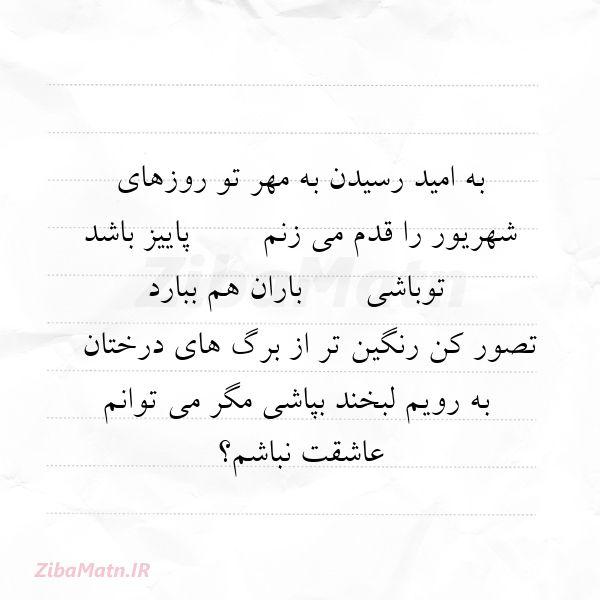 عکس نوشته به امید رسیدن به مهر توروزهای