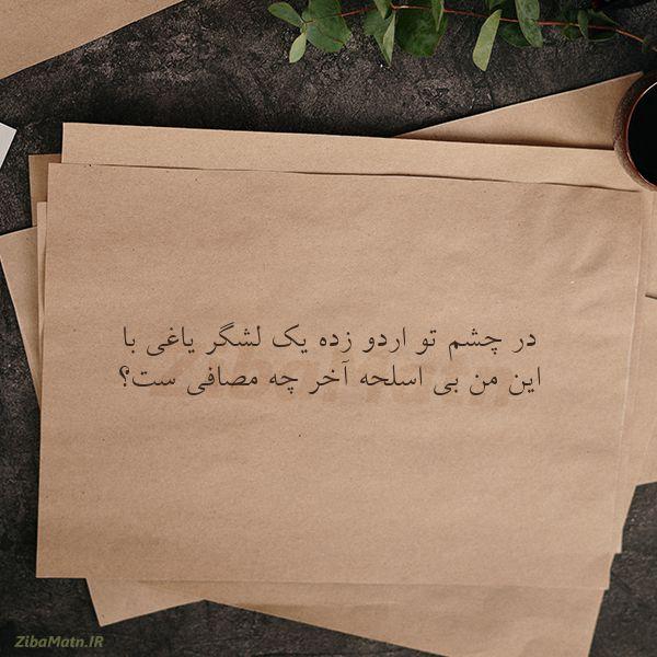 عکس نوشته در چشم تو اردو زده یک لشگر یاغ