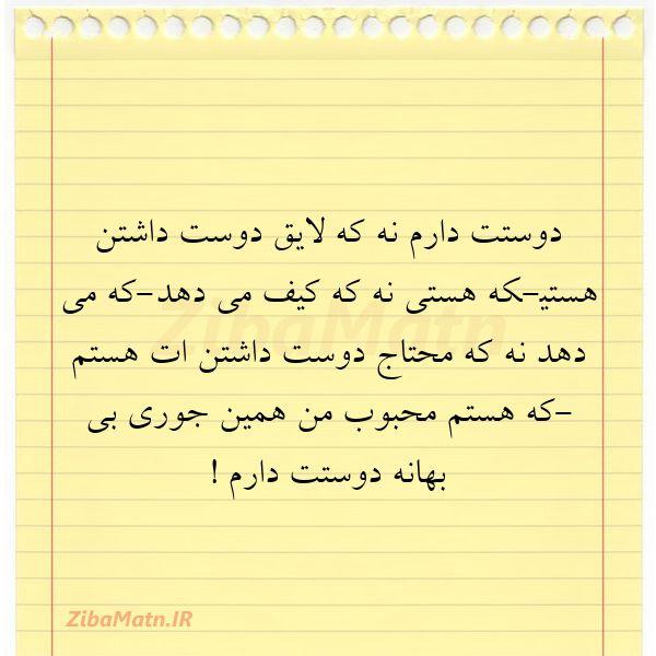 عکس نوشته دوستت دارمنه که لایق دوست داشت