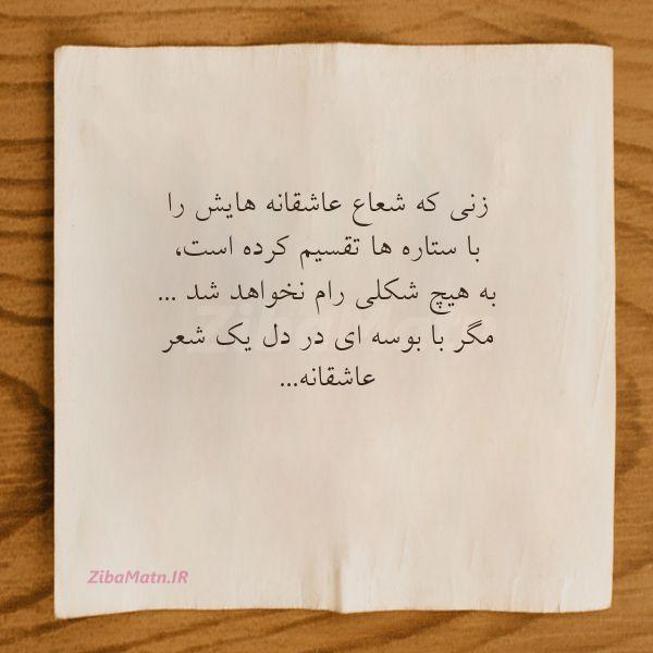 عکس نوشته زنی که شعاع عاشقانه هایش رابا