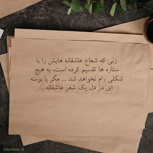 عکس نوشته زنی که شعاع عاشقانه هایش را