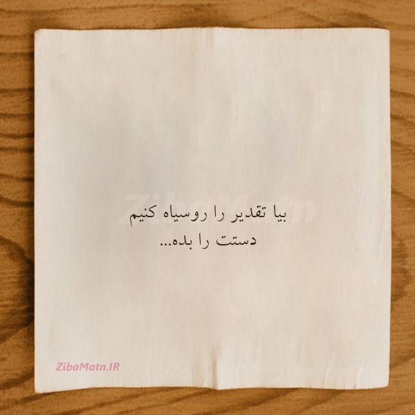 عکس نوشته بیاتقدیر راروسیاه کنیمدستت را