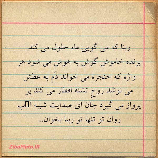 عکس نوشته ربنا که می گوییماه حلول می کند