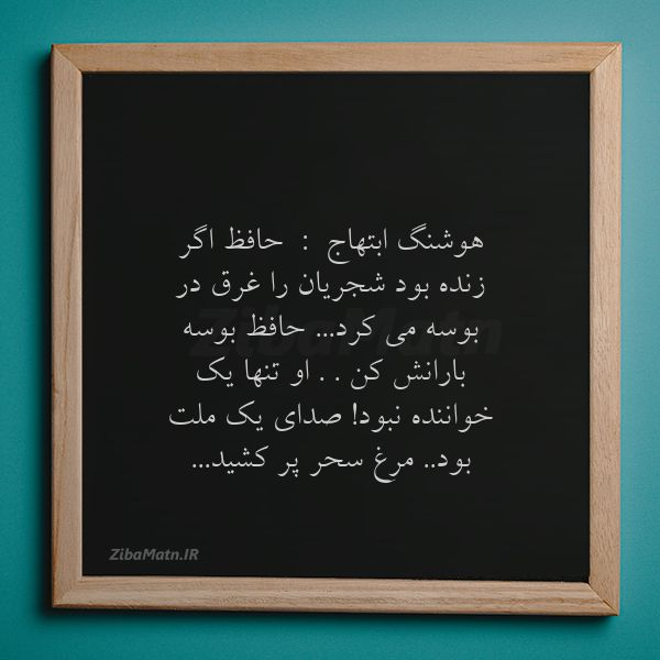 عکس نوشته هوشنگ ابتهاج حافظ اگر زنده بو