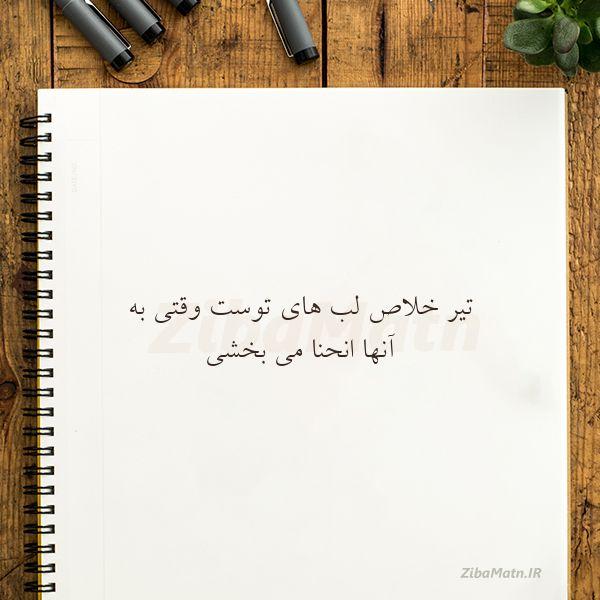 عکس نوشته تیر خلاصلب هاى توستوقتى به آ