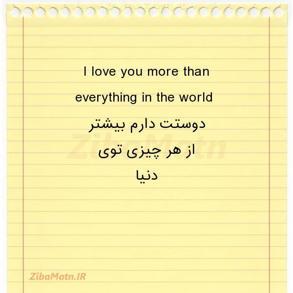 عکس نوشته I love you more than everythi