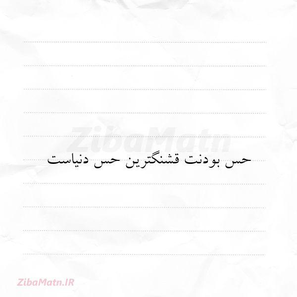 عکس نوشته حس بودنت قشنگترین حس دنیاست