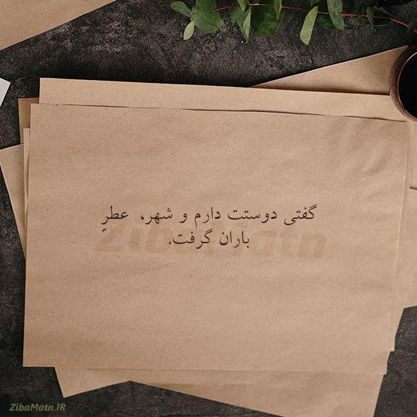 عکس نوشته گفتیدوستت دارمو شهر عطرِ بارا