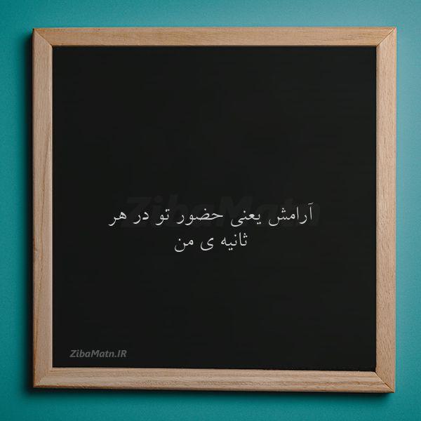 عکس نوشته آرامش یعنی حضور تو در هر ثانیه