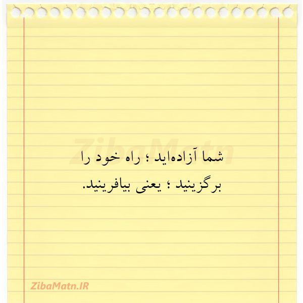 عکس نوشته شما آزادهاید راه خود را برگز