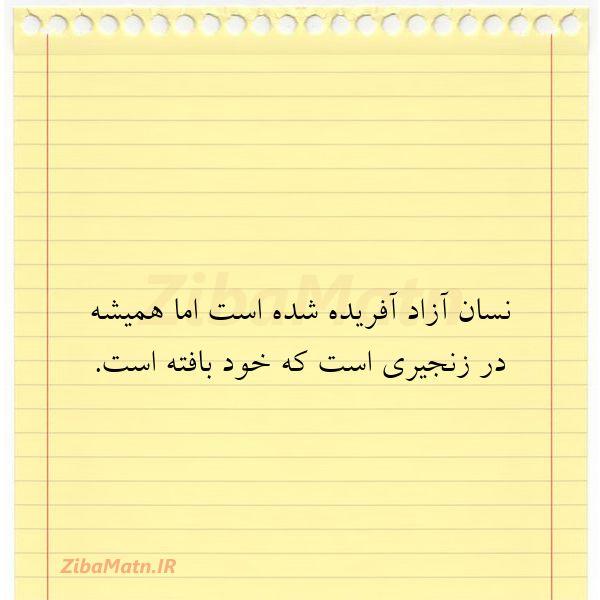 عکس نوشته نسان آزاد آفریده شده است اما ه