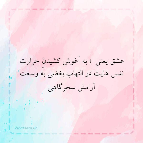 عکس نوشته عشق یعنی به آغوش کشیدنِ ح