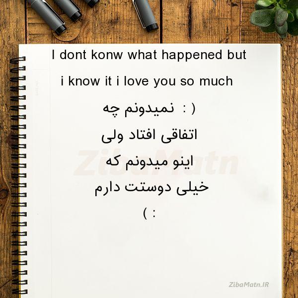 عکس نوشته I dont konw what happened but