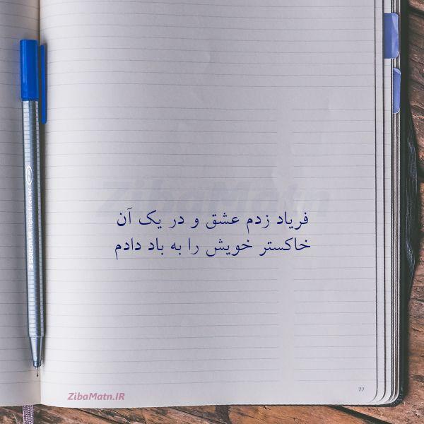 عکس نوشته فریاد زدم عشق و در یک آن خا