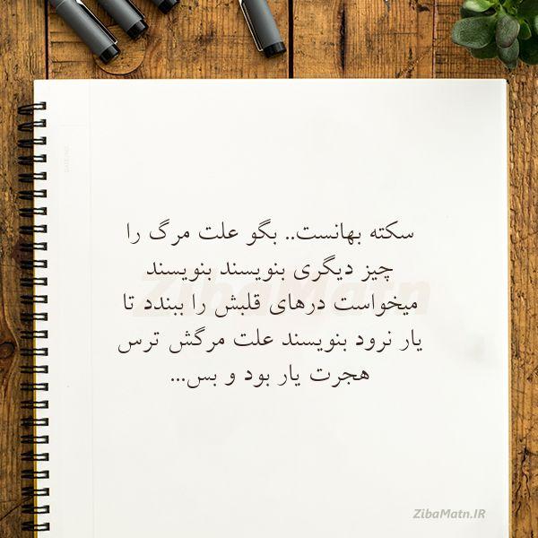 عکس نوشته سکته بهانست بگو علت مرگ را
