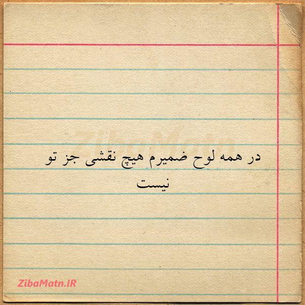 عکس نوشته در همه لوح ضمیرم هیچ نقشی جز ت