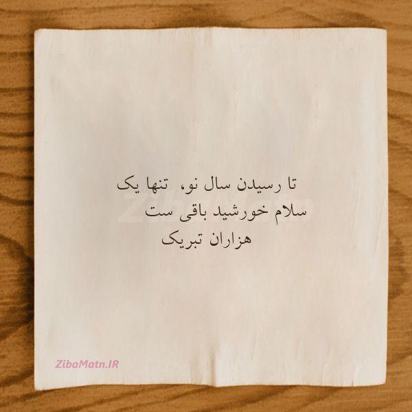 عکس نوشته تا رسیدن سال نوتنها یک سلام خ