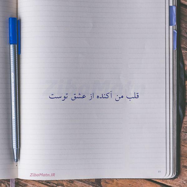 عکس نوشته قلب من آکنده از عشق توست
