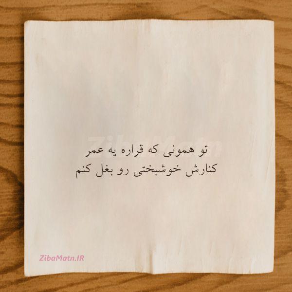 عکس نوشته تو همونی که قراره یه عمر کنارش