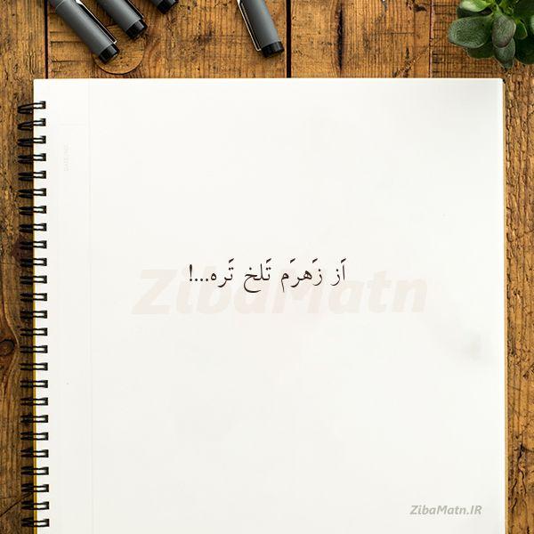 عکس نوشته اَز زَهرَم تَلخ تَره