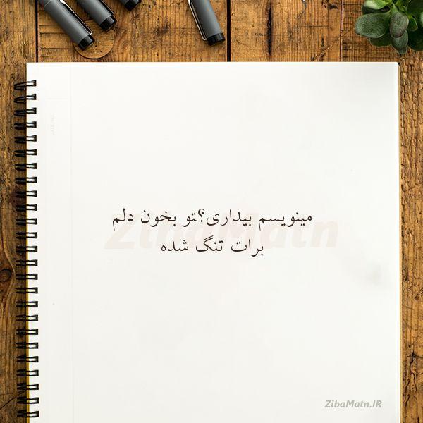عکس نوشته مینویسم بیداریتو بخون دلم بر