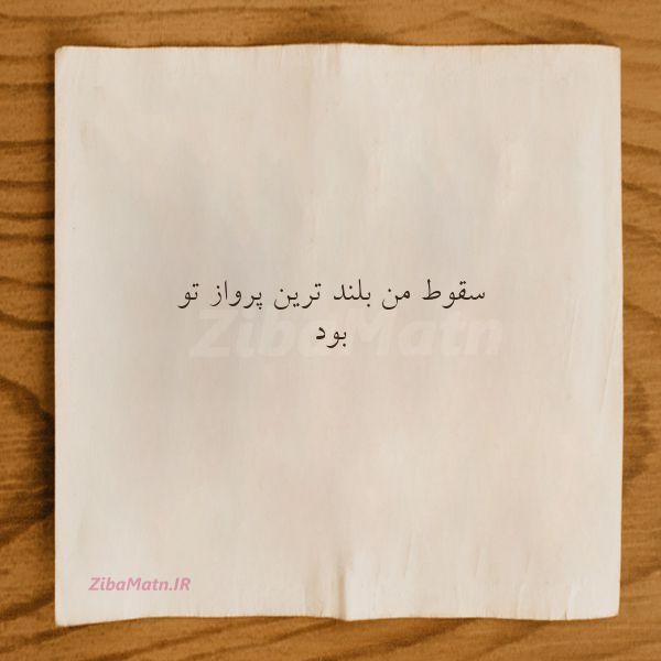 عکس نوشته سقوط من بلند ترین پرواز تو بود