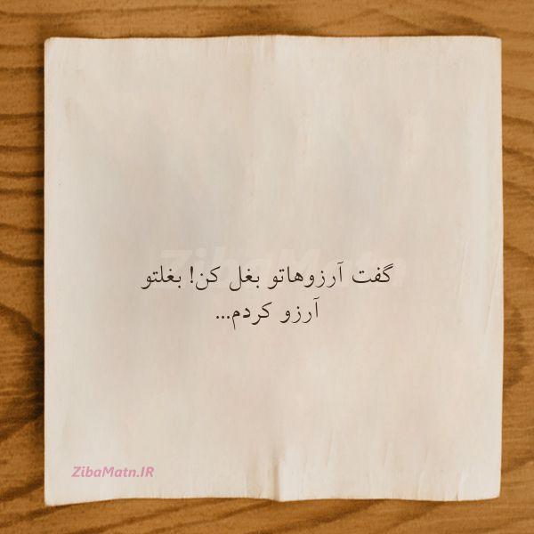 عکس نوشته گفت آرزوهاتو بغل کنبغلتو آرزو
