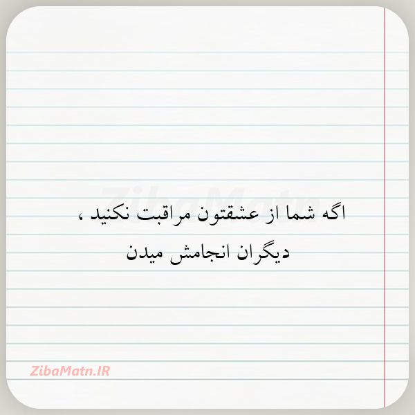عکس نوشته اگه شما از عشقتون مراقبت نکنید