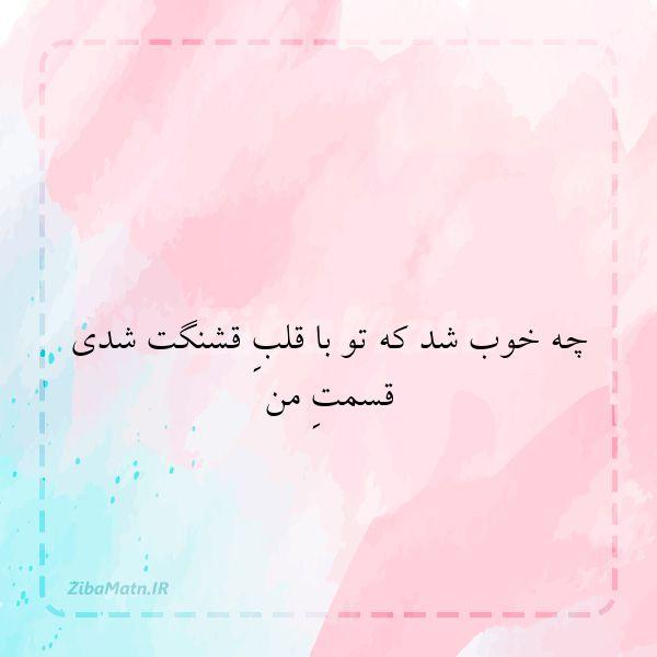 عکس نوشته چه خوب شد که تو با قلبِ قشنگت