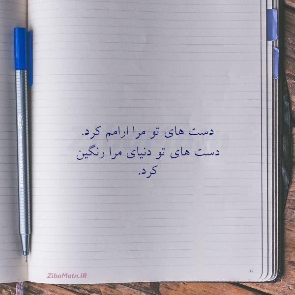 عکس نوشته دست های تو مرا ارامم کرددست ه